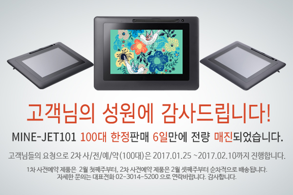 JET101-사전예약-매진-팝업.jpg